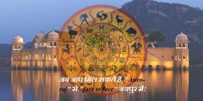 """अब आप मिल सकते हैं """"Astro-raj"""" से Face to Face जयपुर मे"""