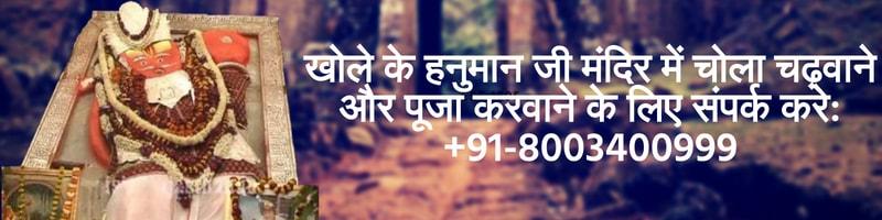 Khole-Ke-Hanuman-Ji