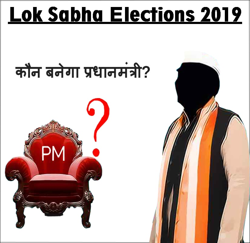 Lok Sabha Election Prediction