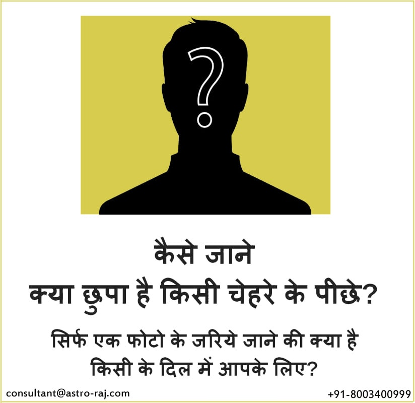 What is Face Reading – Expert of Face Reading in Jaipur