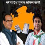 madhya pradeh election prediction