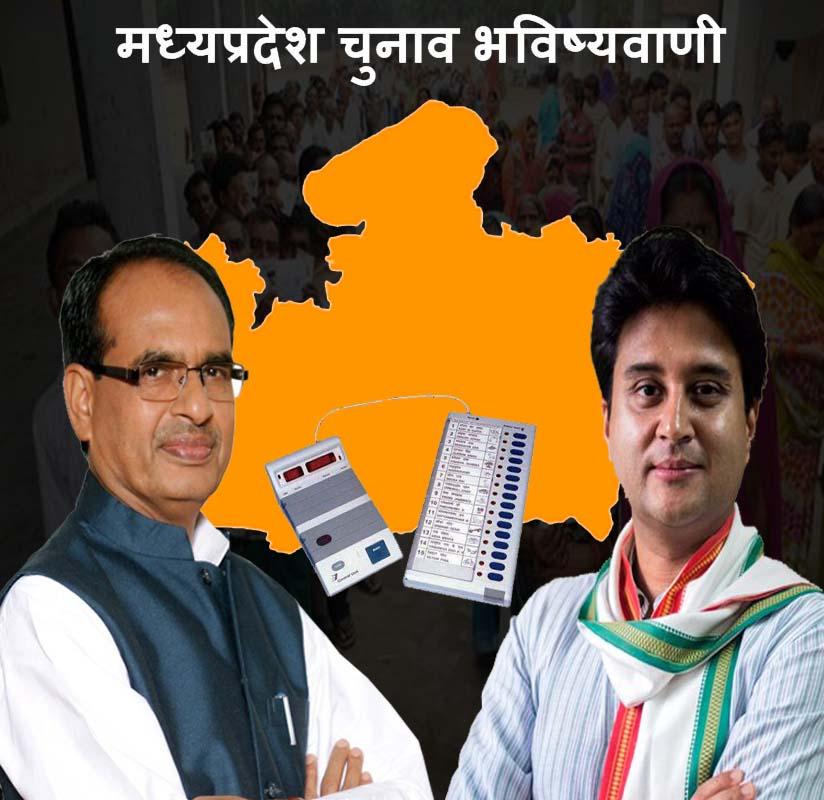 Madhya Pradesh Vidhansabha Election 2018 Predictions