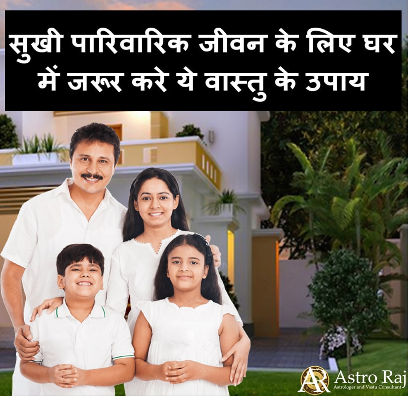 House Vastu Tips : Let's Make Your Home Happy