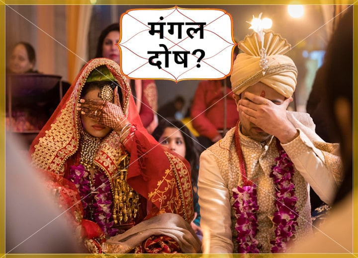 Mangal Dosh – Will your Marriage Survive or Not?