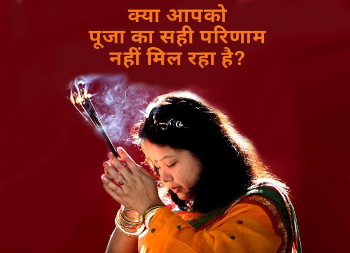 पूजा - Pooja