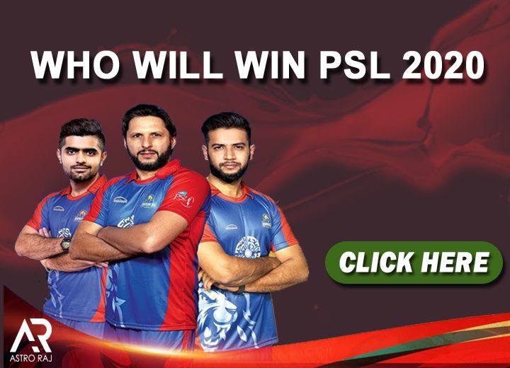 Who Will Win Pakistan Super League, पाकिस्तान सुपर लीग की भविष्यवाणी