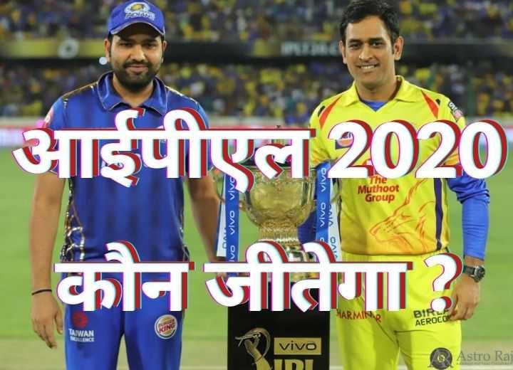 आईपीएल टी20 2020 कौन जीतेगा