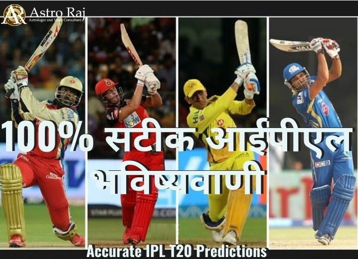 सटीक आईपीएल भविष्यवाणी 2020   Accurate IPL T20 Predictions